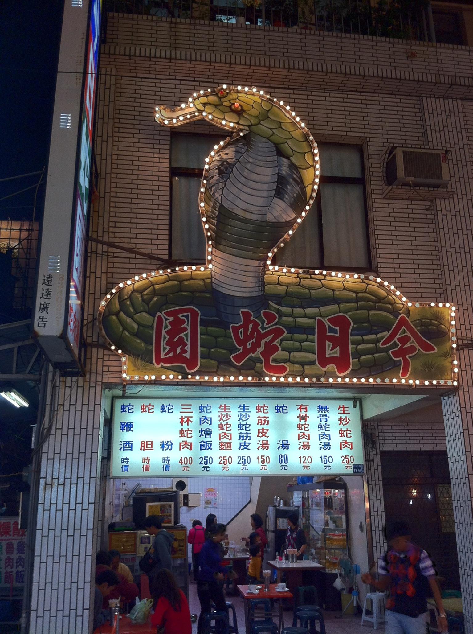 台湾の蛇レストラン