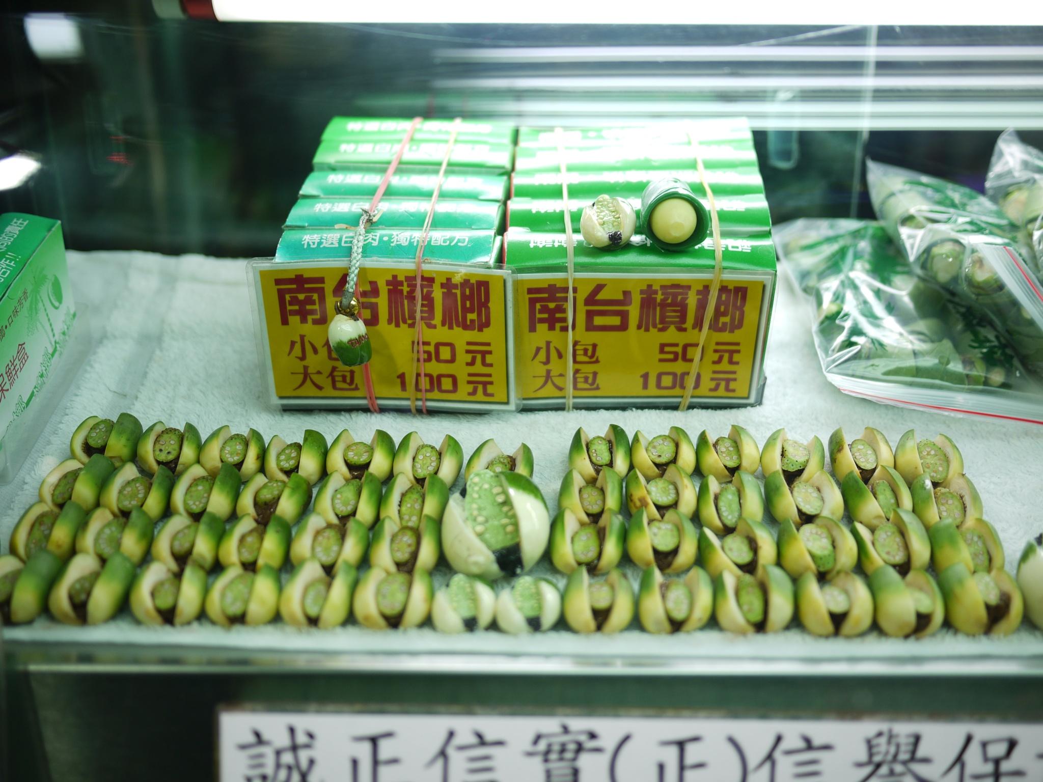 台湾のビンロウ